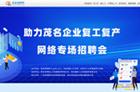 http://yuejob.com/images/20200228044823.jpg