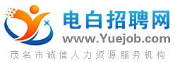 电白招聘网www.Yuejob.com 电白诚信人力资源服务机构