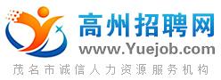 高州招聘网www.Yuejob.com 高州诚信人力资源服务机构