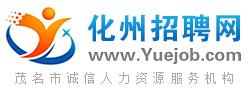 化州招聘网www.Yuejob.com 化州诚信人力资源服务机构