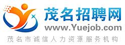 茂名招聘网www.Yuejob.com 茂名诚信人力资源服务机构