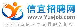 信宜招聘网www.Yuejob.com 信宜诚信人力资源服务机构