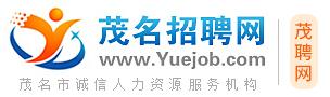 粤西招聘网www.Yuejob.com 粤西诚信人力资源服务机构