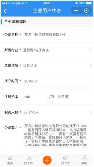茂名招聘网微信小程序上线啦!