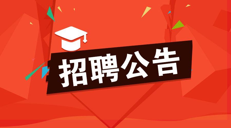 2019年广东省特种设备检测研究院茂名检测院公开招聘工作人员公告