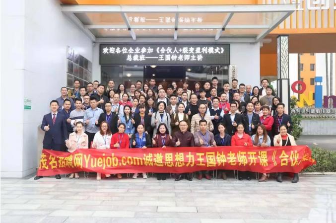 茂名招聘网Yuejob.com - 2019《合伙人+裂变盈利模式》总裁班 圆满成功!