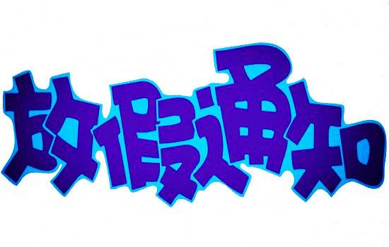 茂名招聘网Yuejob.com 2019年五一劳动节放假通知!