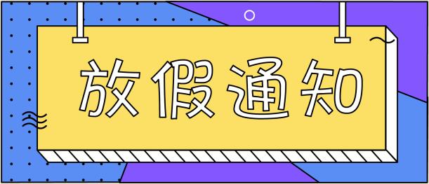茂名招聘网Yuejob.com 2019年端午节放假通知!