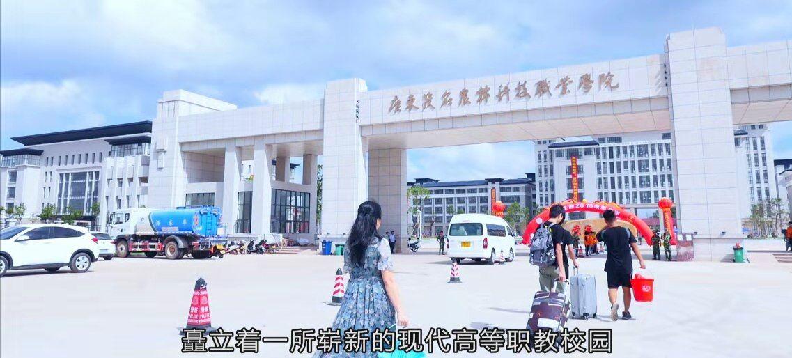 2019年广东茂名农林科技职业学院招聘教师启事