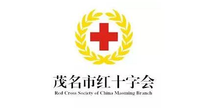 2019茂名市红十字会招聘公告