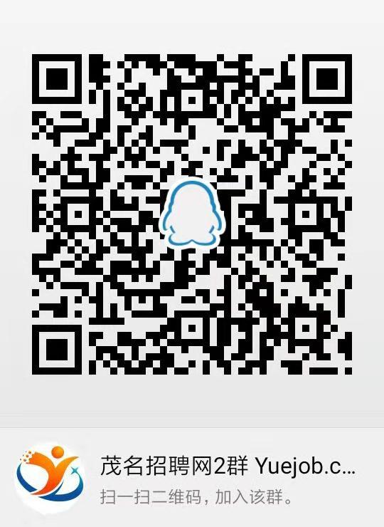 茂名招聘网Yuejob.com 官方QQ交流群!欢迎你的加入!