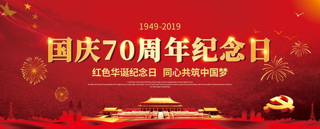 竞技宝手机端招聘网Yuejob.com 2019年国庆放假通知!