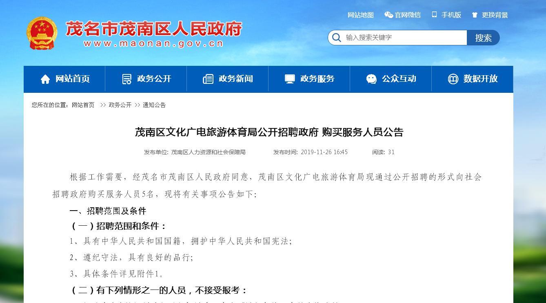 茂南区文化广电旅游体育局公开招聘政府 购买服务人员公告
