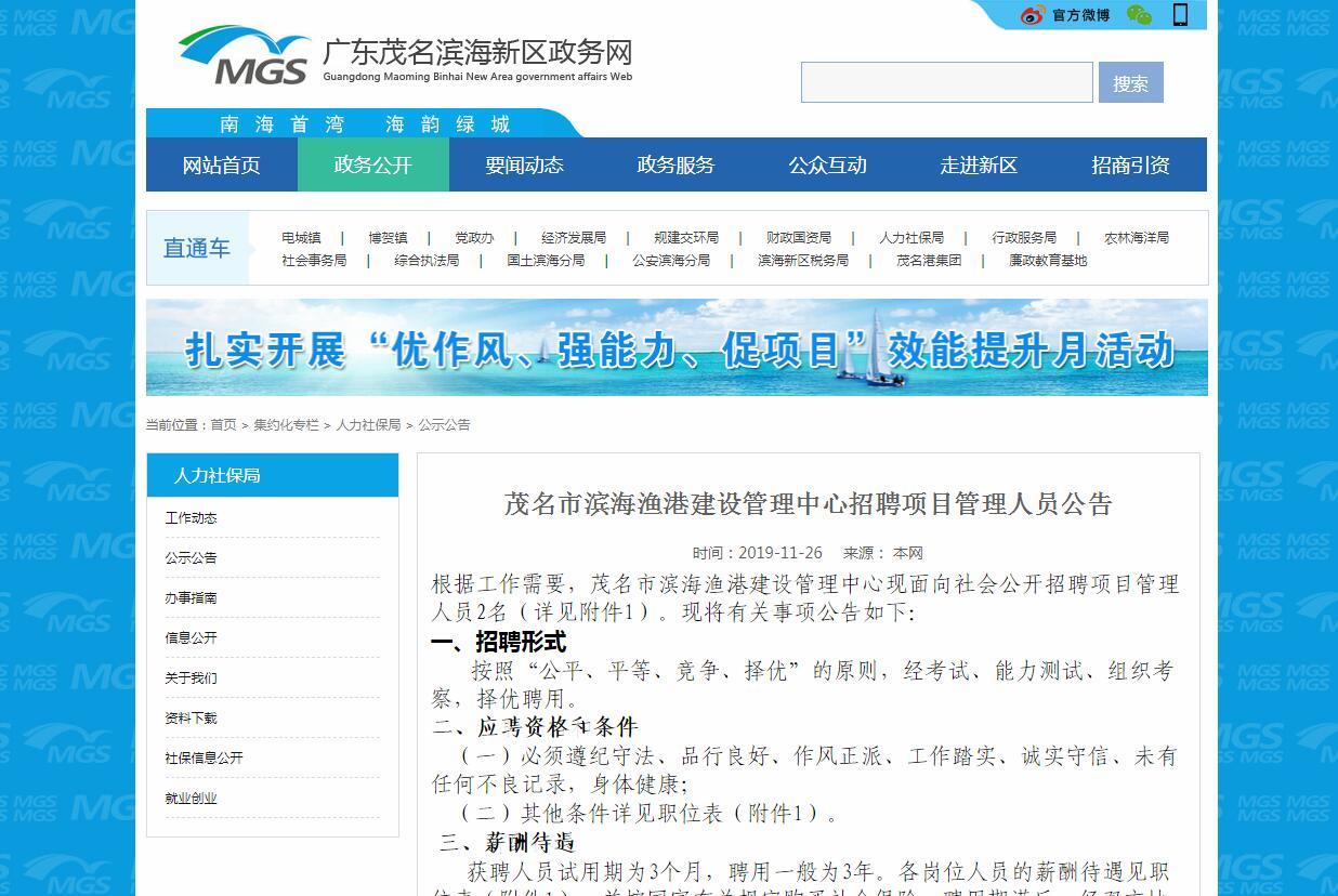 德赢官网下载安装|主页滨海渔港建设管理中心招聘项目管理人员公告