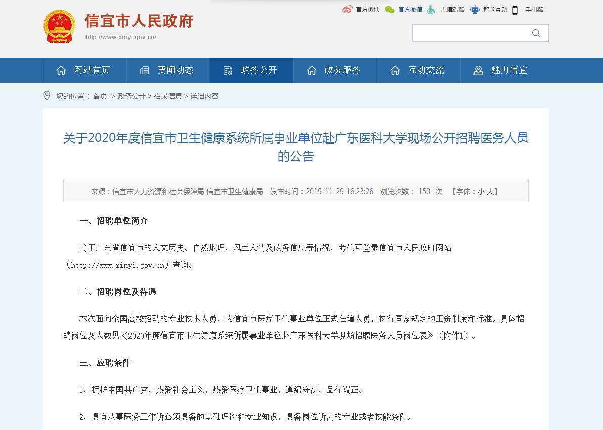 关于2020年度信宜市卫生健康系统所属事业单位赴广东医科大学现场公开招聘医务人员的公告