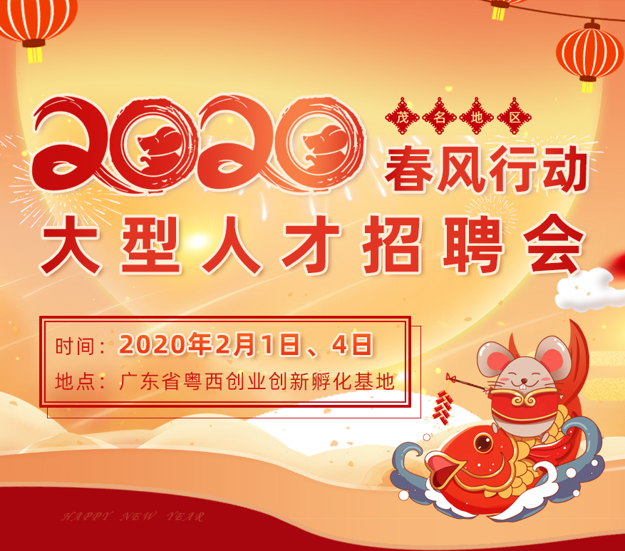 竞技宝手机端招聘网Yuejob.com 2020新春招聘会来啦!
