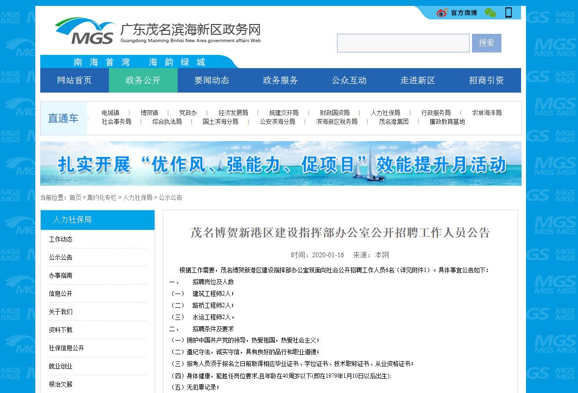 2020年茂名博贺新港区建设指挥部办公室公开招聘工作人员公告
