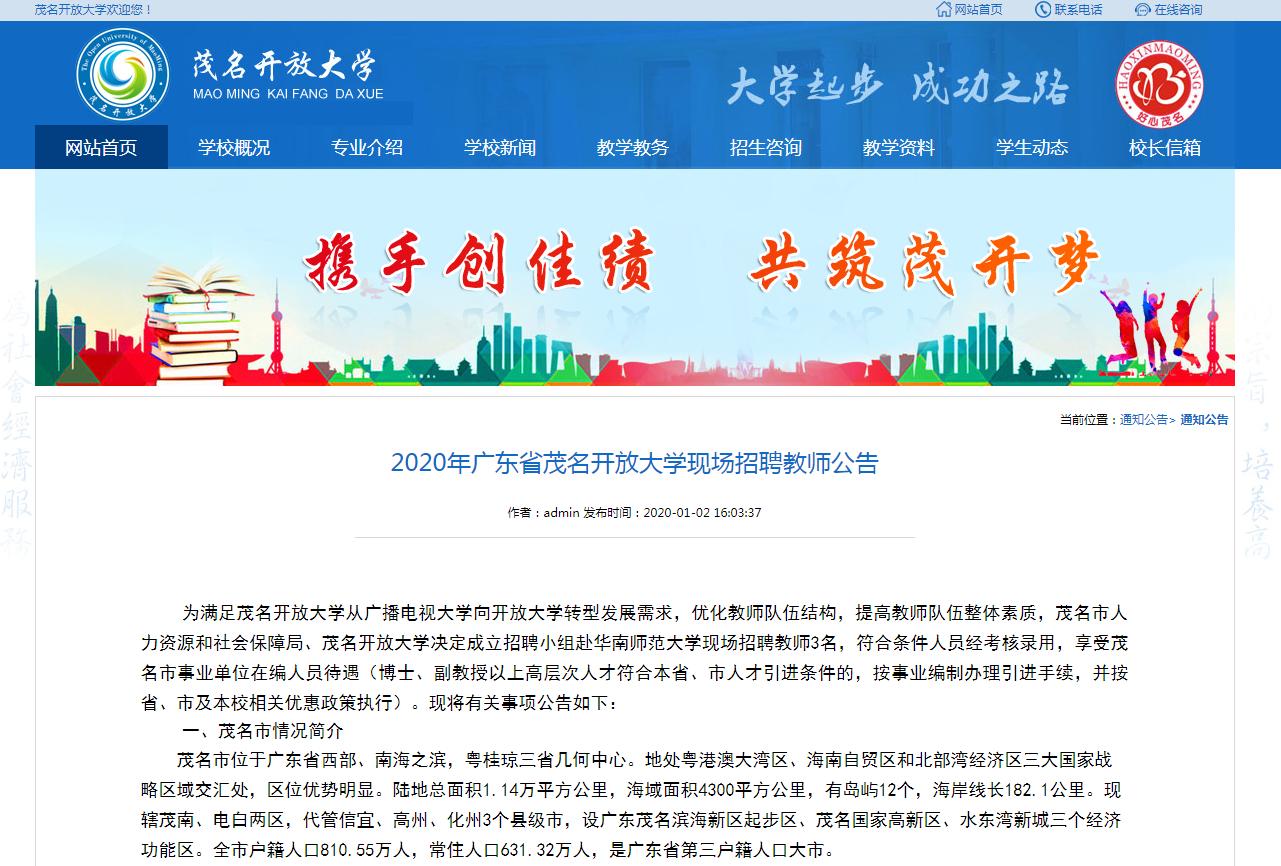2020年广东省茂名开放大学现场招聘教师公告
