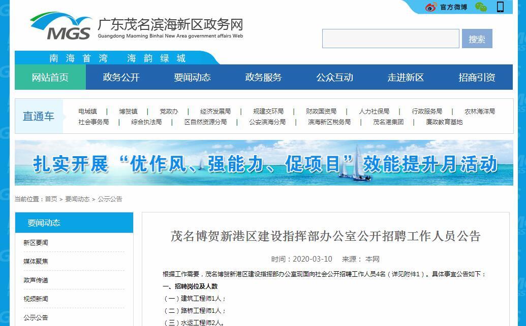 2020茂名博贺新港区建设指挥部办公室公开招聘工作人员公告