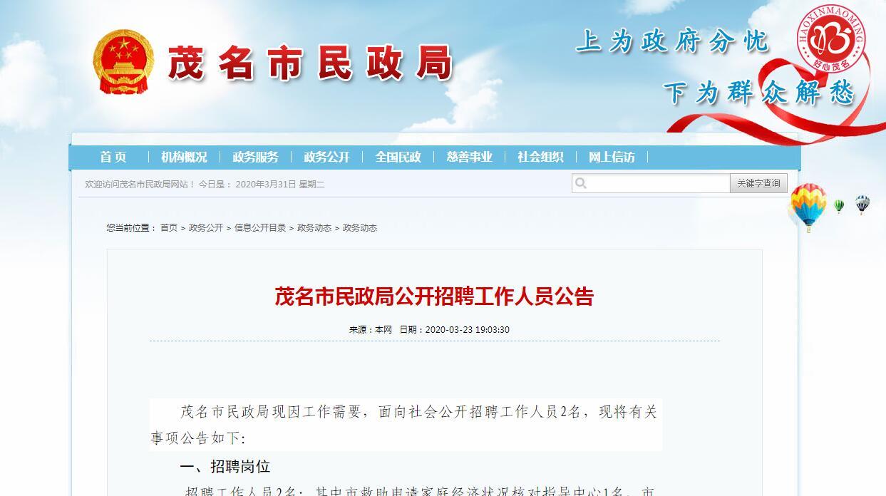 2020竞技宝官方下载民政局公开招聘工作人员公告