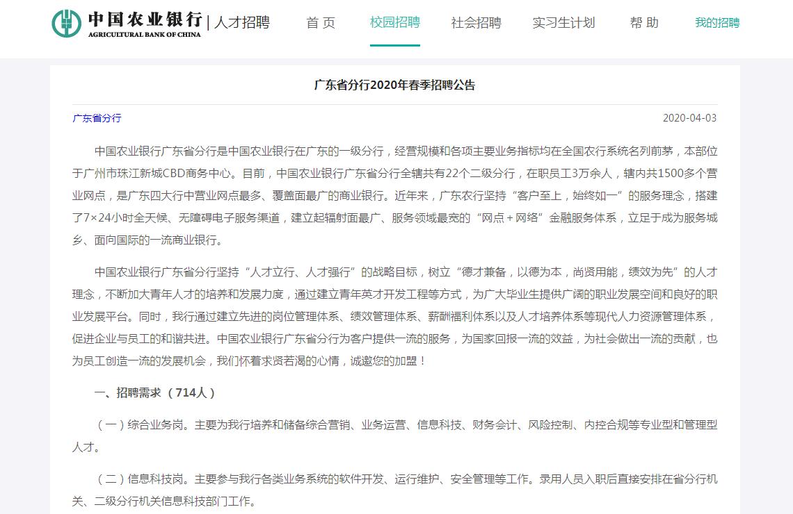 2020年中国农业银行广东省分行春季招聘公告
