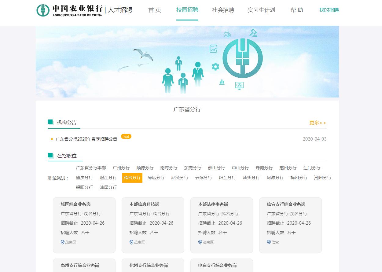 2020年中国农业银行广东省分行-茂名分行春季在招职位
