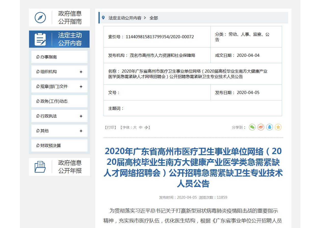 2020年广东省高州市医疗卫生事业单位公开招聘急需紧缺卫生专业技术人员公告