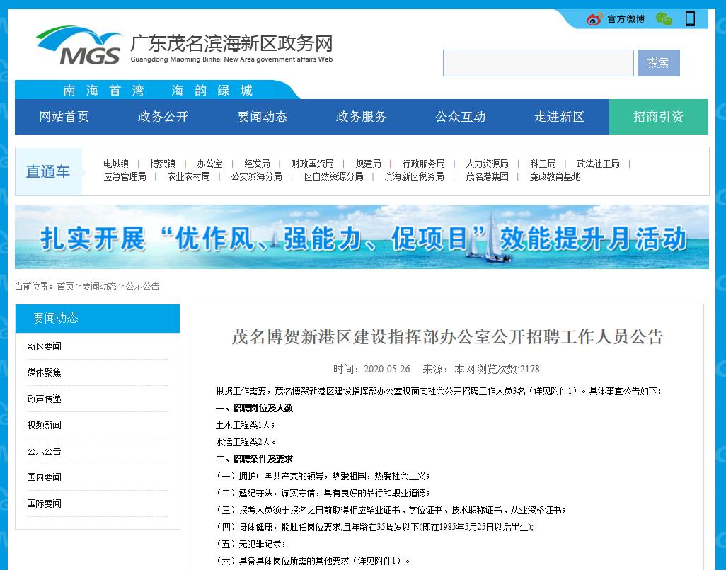 2020年竞技宝手机端博贺新港区建设指挥部办公室公开招聘工作人员公告