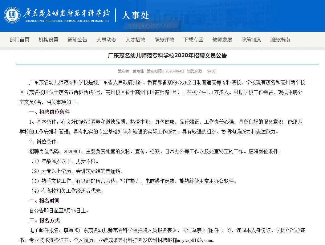2020年广东茂名幼儿师范专科学校招聘文员公告