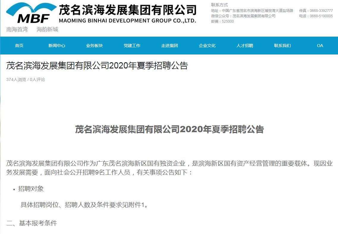 2020年茂名滨海发展集团有限公司夏季招聘公告