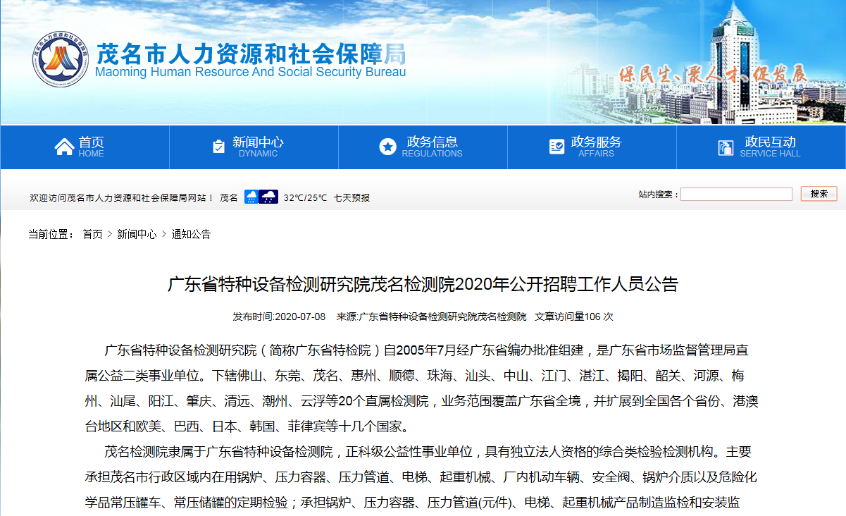 2020年广东省特种设备检测研究院茂名检测院公开招聘工作人员公告