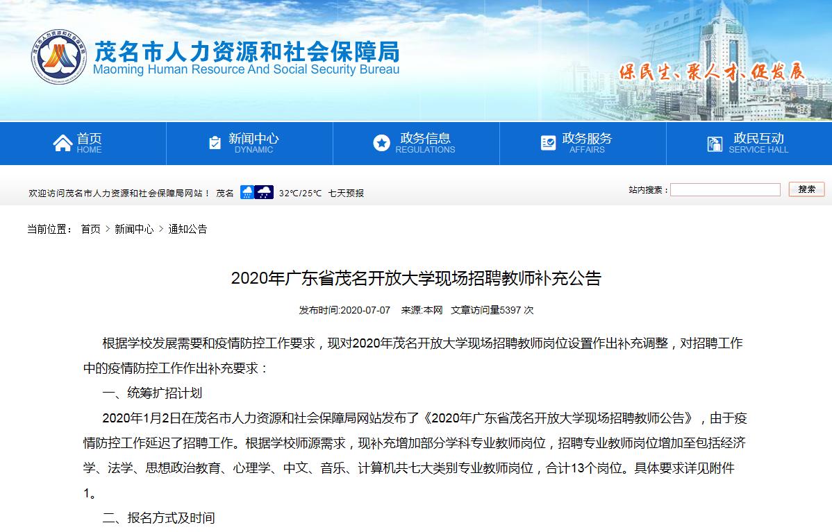 2020年广东省竞技宝手机端开放大学现场招聘教师补充公告