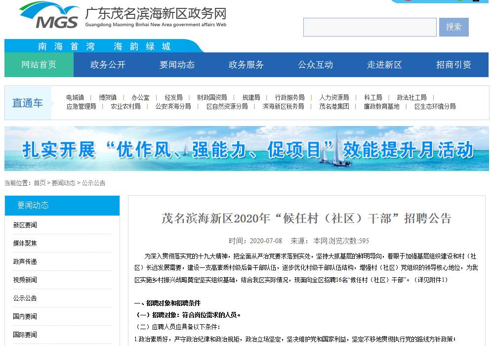 """2020年竞技宝手机端滨海新区""""候任村(社区)干部""""招聘公告"""