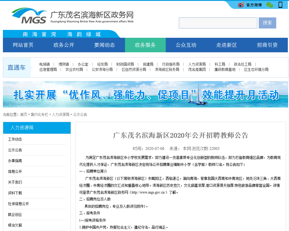 2020年广东茂名滨海新区公开招聘教师公告