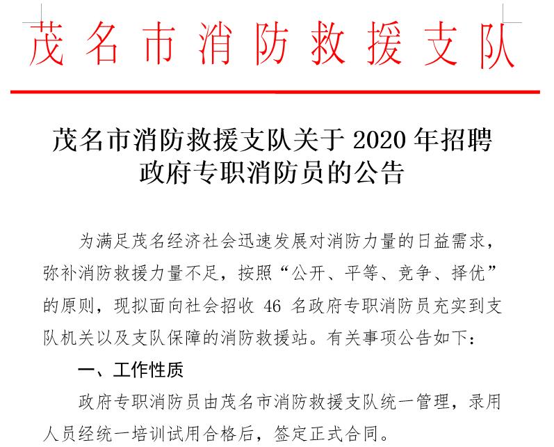 2020年竞技宝官方下载消防救援支队招聘政府专职消防员公告