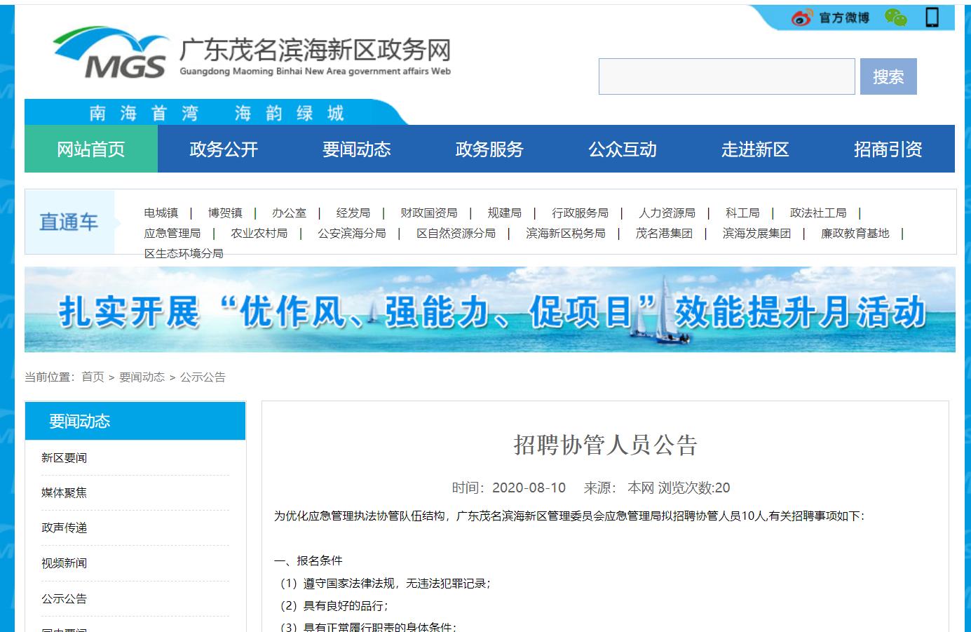 2020广东竞技宝手机端滨海新区管理委员会应急管理局拟招聘协管人员公告