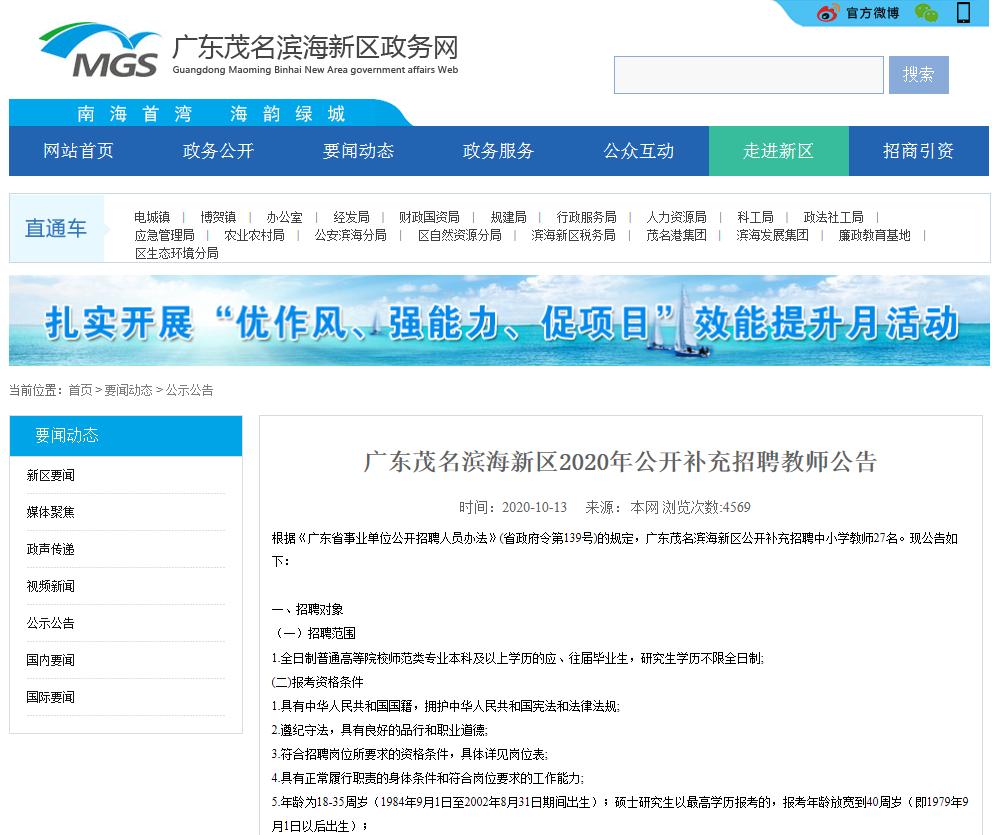 2020年广东茂名滨海新区公开补充招聘教师公告