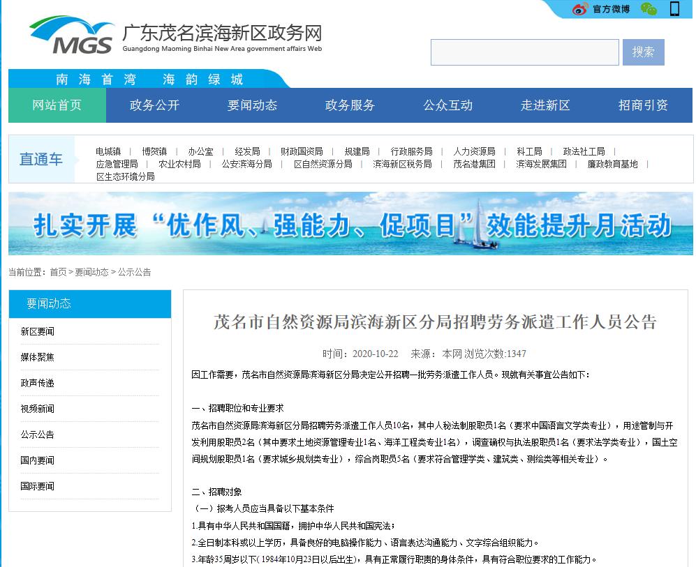 2020年亚博体育官方下载自然资源局滨海新区分局招聘劳务派遣工作人员公告