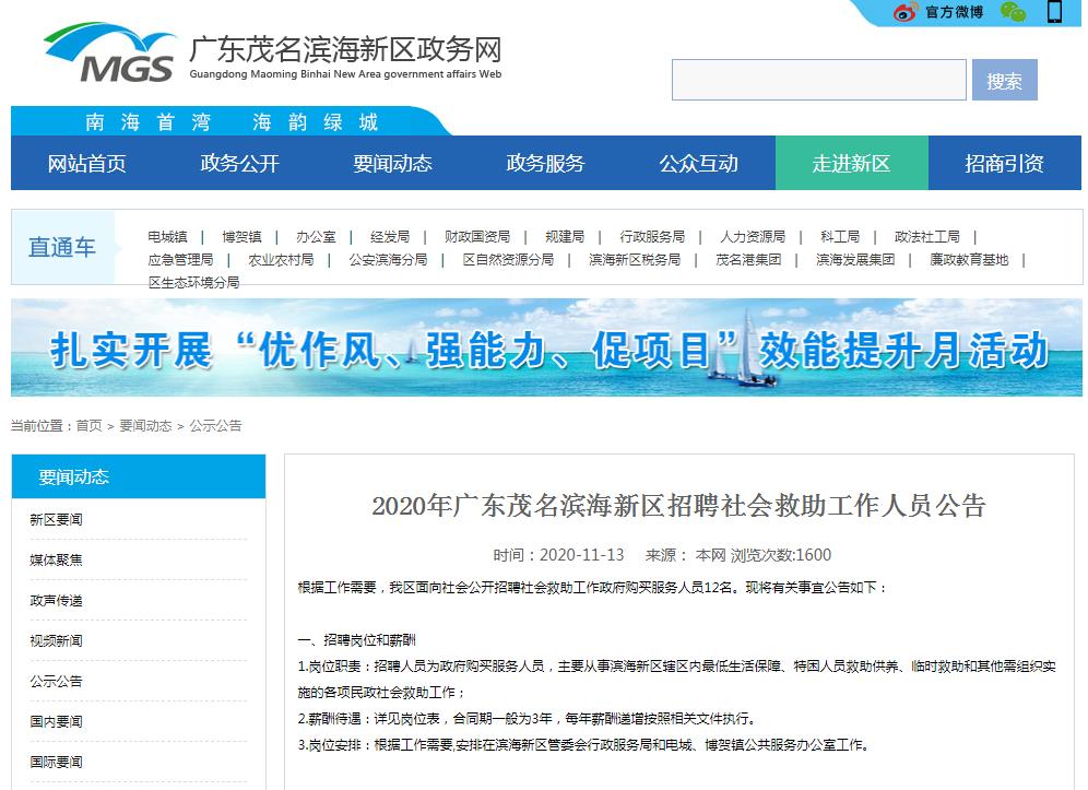 2020年广东茂名滨海新区招聘社会救助工作人员公告