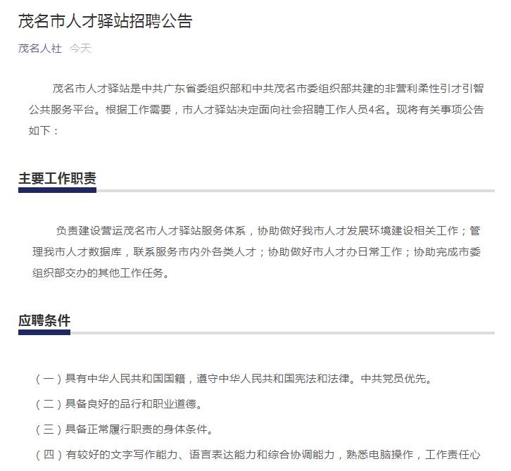 2020年亚博体育官方下载人才驿站招聘公告