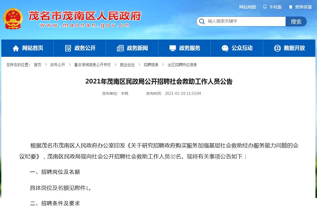 2021年茂南区民政局公开招聘社会救助工作人员公告
