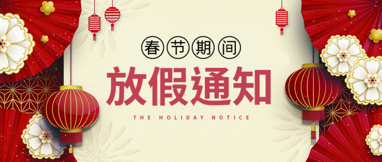 茂名雇用网Yuejob.com 2021年 春节放假通知!