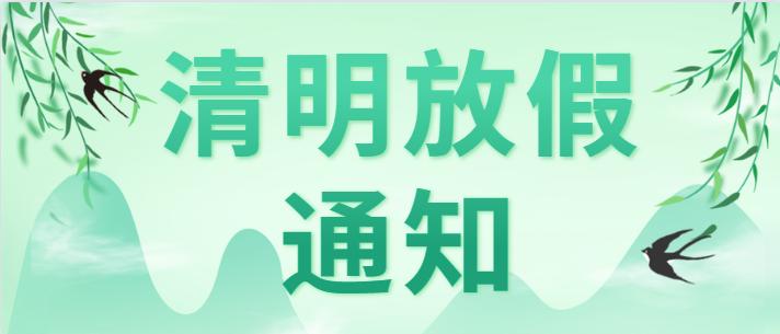 茂名招聘网Yuejob.com 2021年 清明假期放假通知!