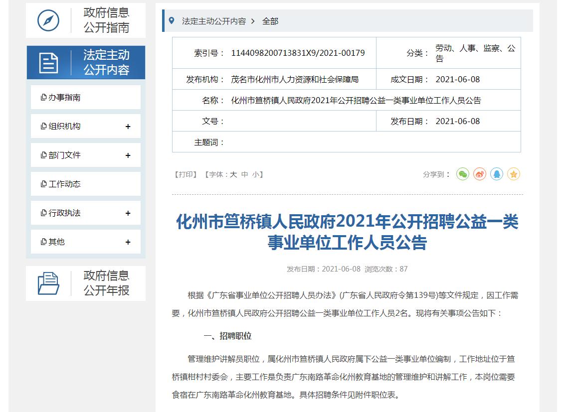 2021年广东竞技宝手机端化州市笪桥镇人民政府招聘公益一类事业单位工作人员公告