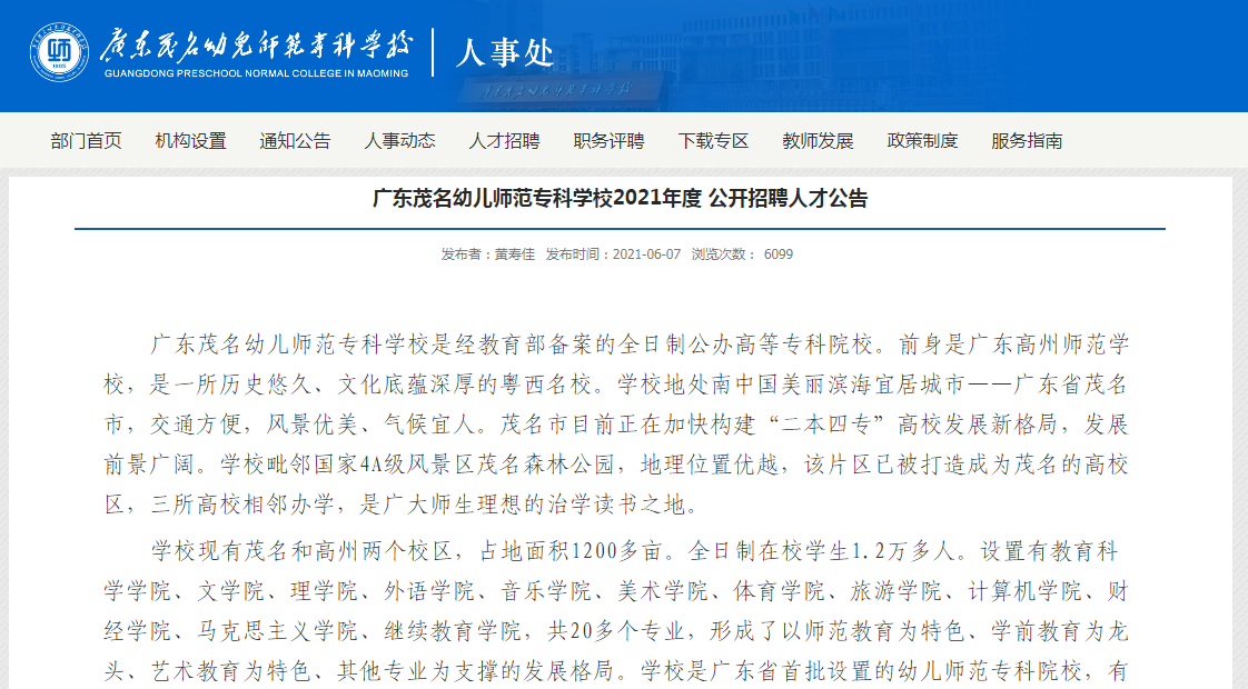 广东竞技宝手机端幼儿师范专科学校2021年度 公开招聘人才公告