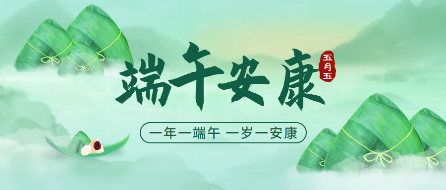 茂名招聘网Yuejob.com 2021年端午节放假通知!