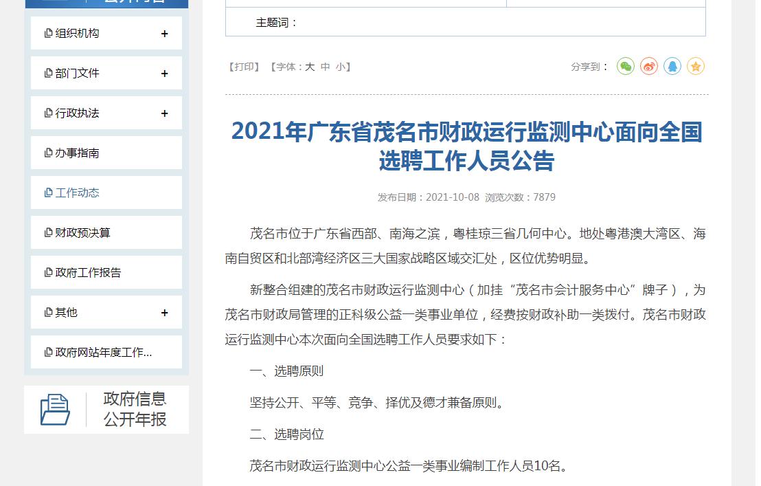 2021年广东省茂名市财政运行监测中心面向全国选聘工作人员公告