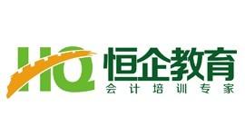 上海恒企教育培训有限公司茂名分公司