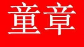 竞技宝官方下载童章文教科技竞技宝官网下载苹果版