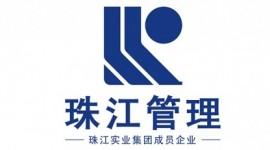 广州珠江物业酒店管理有限公司茂名分公司